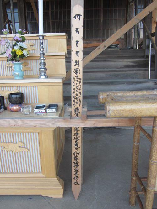 薄磯 寺墓標
