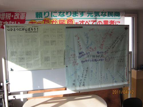 20110412 宮城県連③
