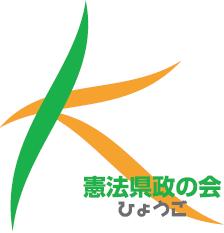 憲法県政の会ロゴ