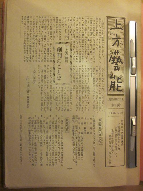 上方芸能創刊号19680426