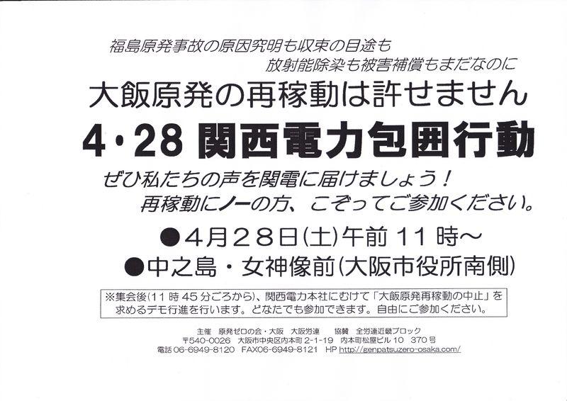 20120428 関電包囲行動_0001