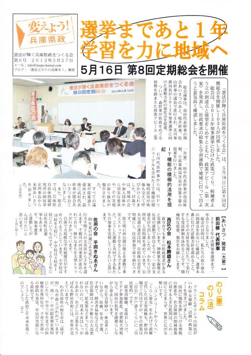 県政ニュース6号1面