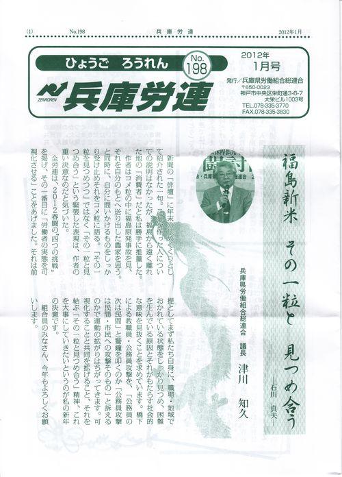 兵庫労連2012年1月号