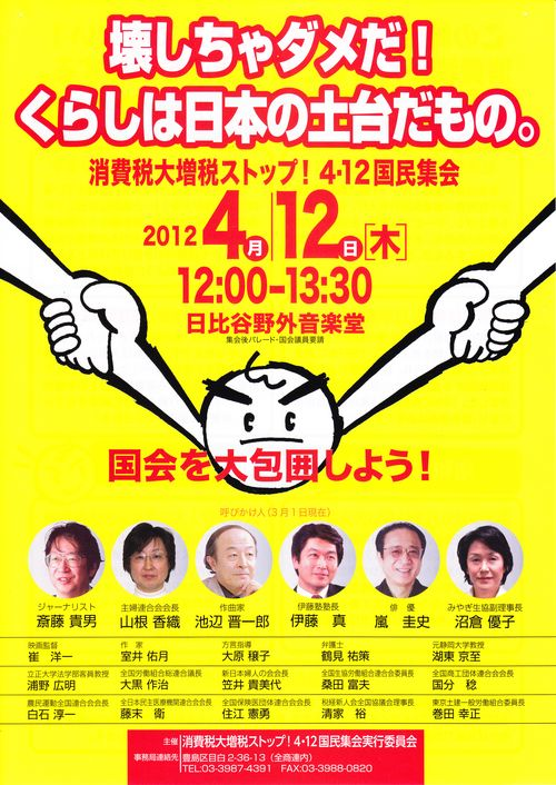 20120412 消費税中央集会