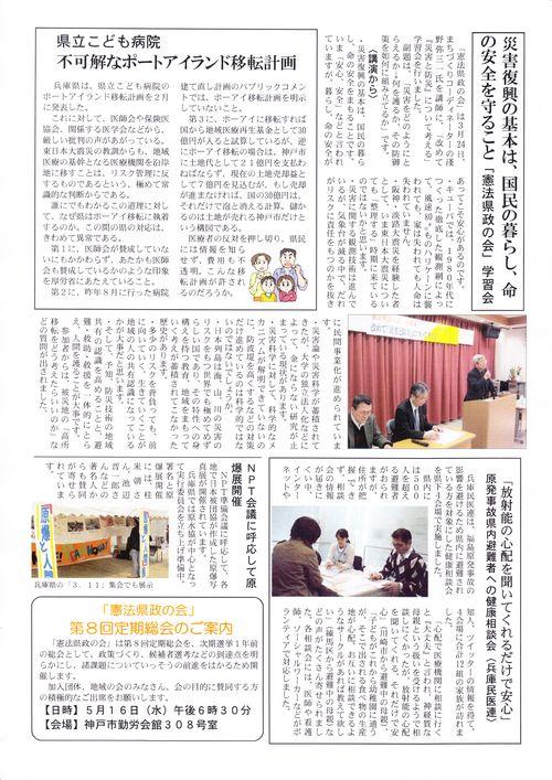 20120415ニュース5号裏
