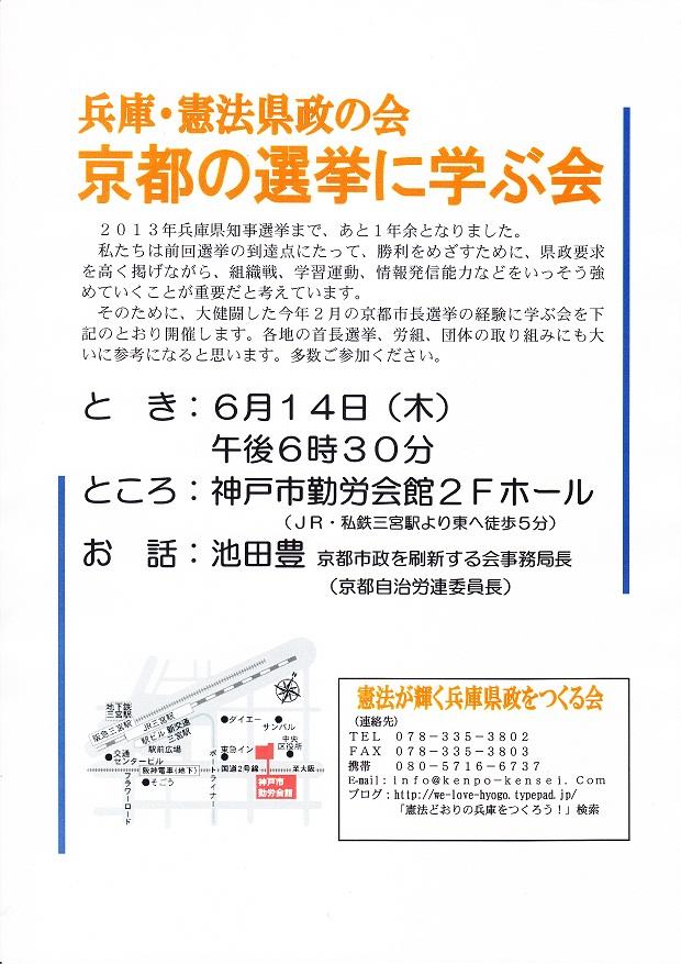 20120614 京都の選挙に学ぶ会