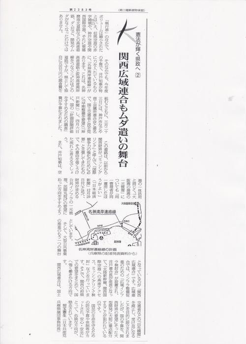 関西広域連合ムダ