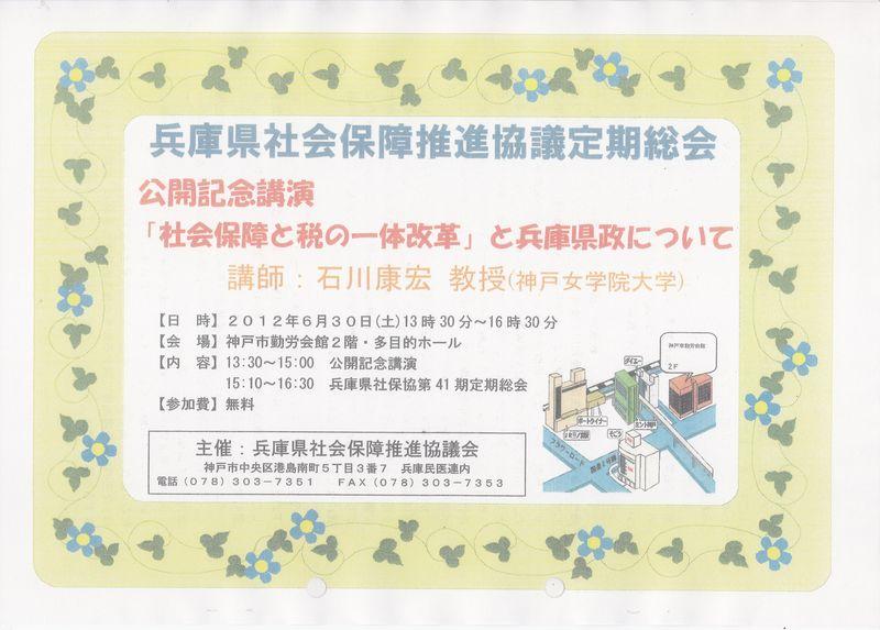 20120630 社保協総会