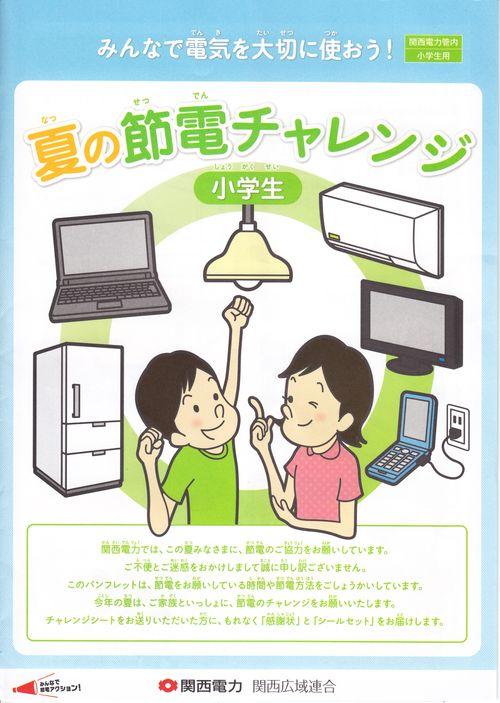 20120719 関電 関西広域連合節電