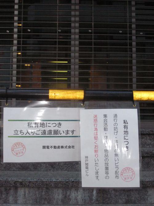 関電神戸正面玄関