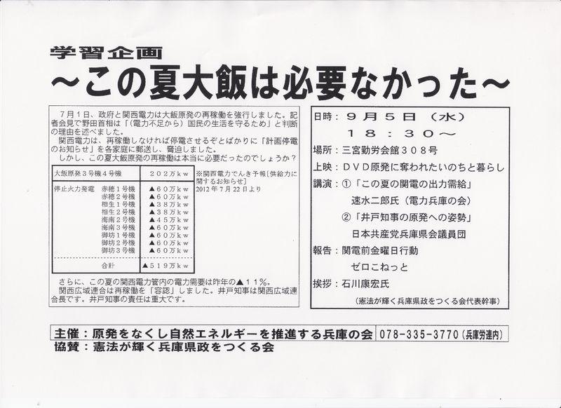 9月5日学習会