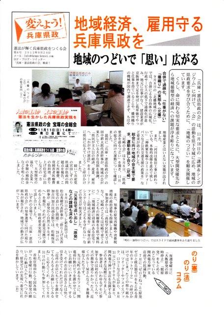 20120924 ニュース8号 1面