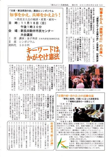 20120924 ニュース8号 2面