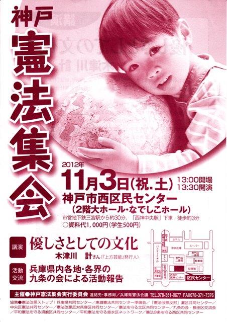 神戸憲法集会
