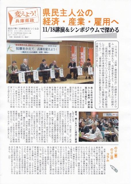 20121126 ニュース第9号1面