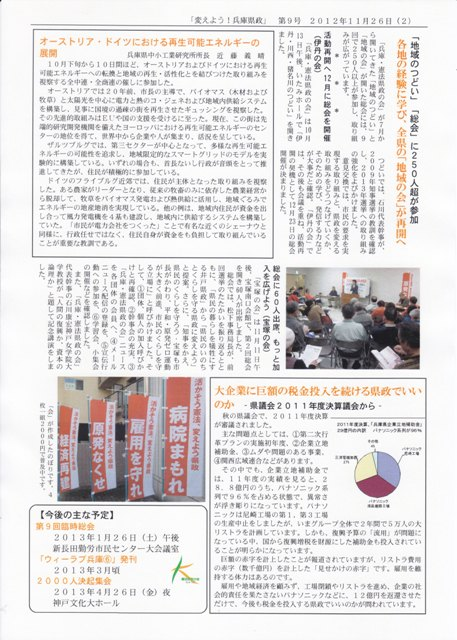 20121126 ニュース第9号2面