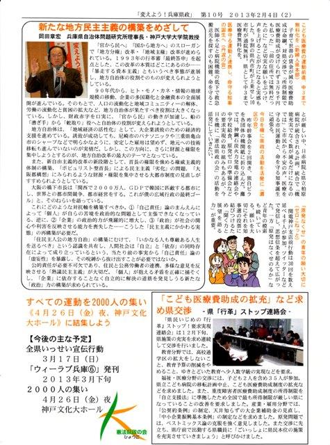 ニュース10号2面