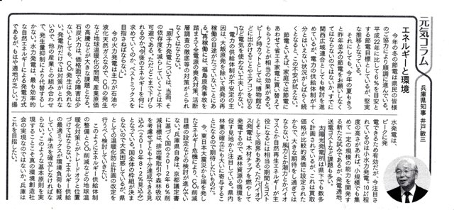 201302 県広報知事コラム
