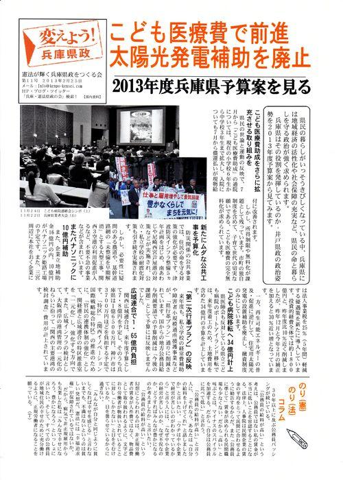 20130225 ニュース第11号1面