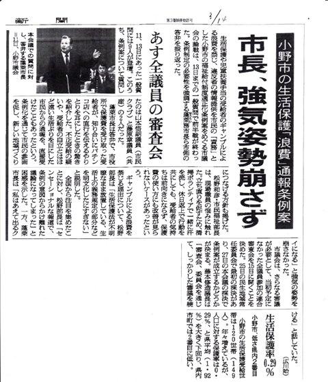 20130314 小野市条例問題(朝日)