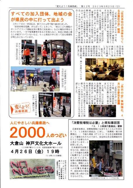 20130325 ニュース第12号2面