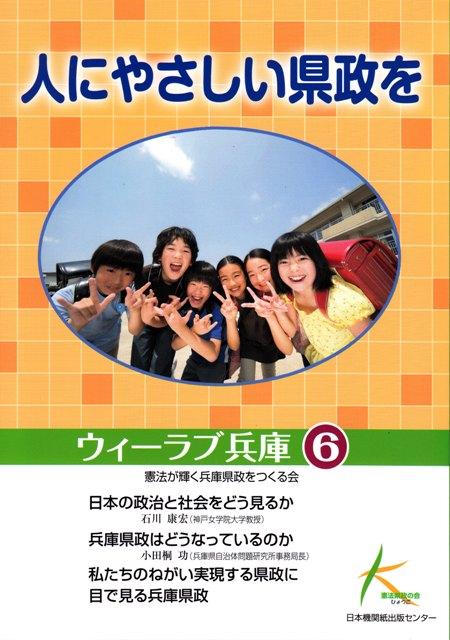 20130412 ウィーラブ兵庫 6