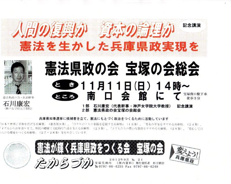 20121111宝塚ビラ
