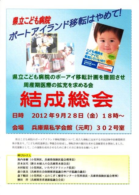 20120928 こども病院の会結成総会