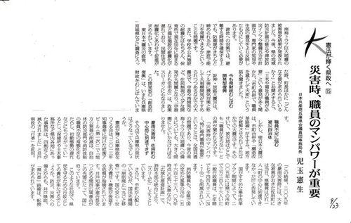 民報連載15 県職員マンパワー