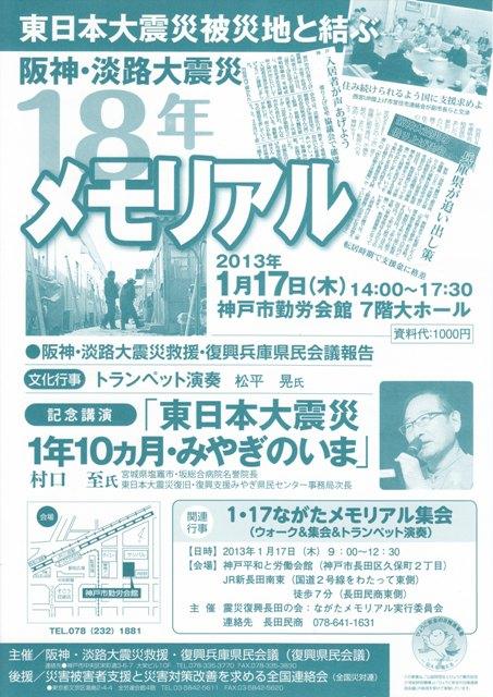 20130117 震災メモリアル集会