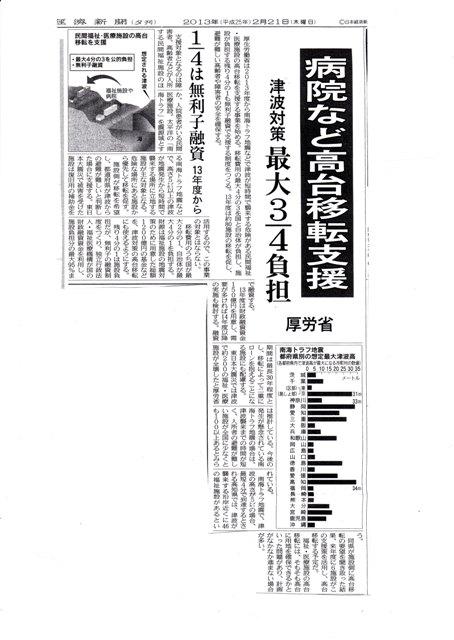 20130221 日経「病院高台移転に支援」