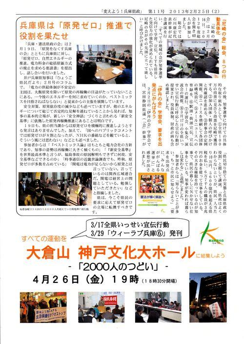20130225 ニュース第11号2面