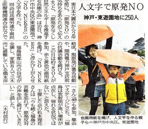 20130311 付神戸新聞