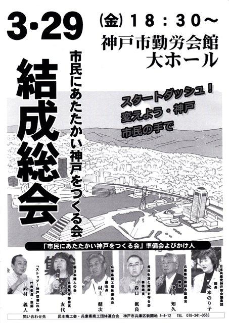 20130329 あったか神戸結成総会