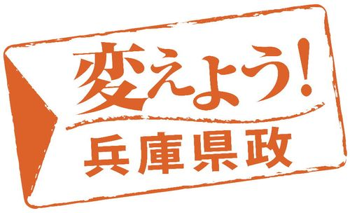 変えよう兵庫県政ロゴ