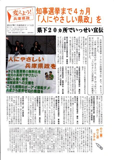20130325 ニュース第12号1面