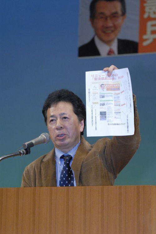 石川代表幹事