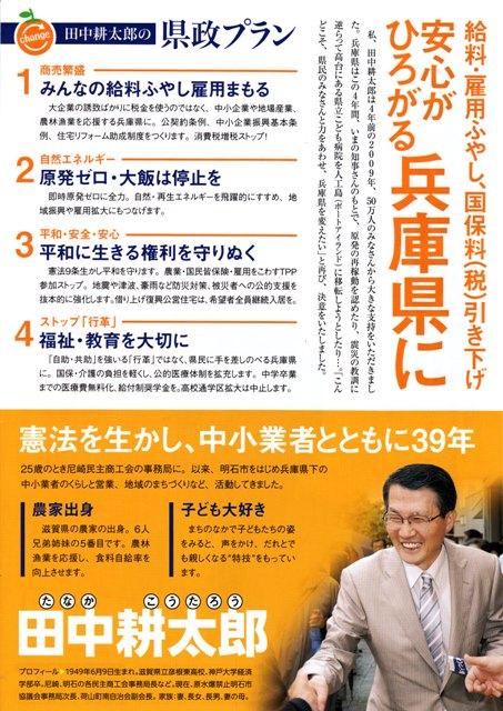 20130426 田中耕太郎リーフ裏