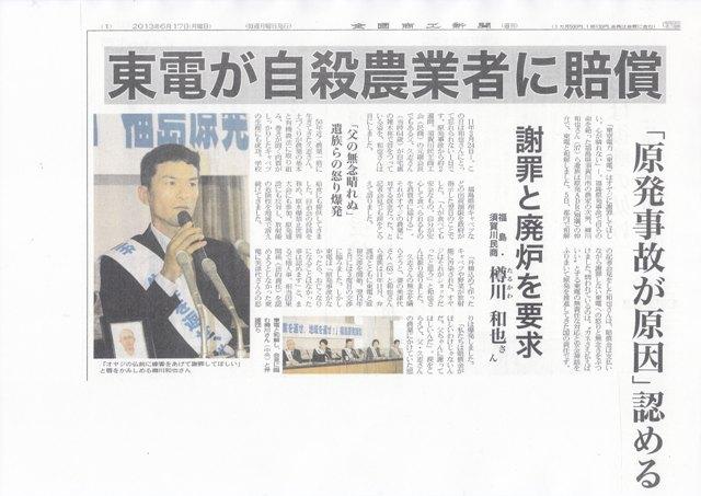 20130617 商工新聞記事1