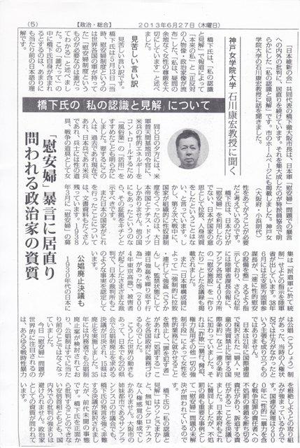 20130627 石川原稿_0001