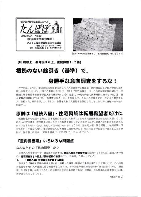 たんぽぽニュース№19 1面