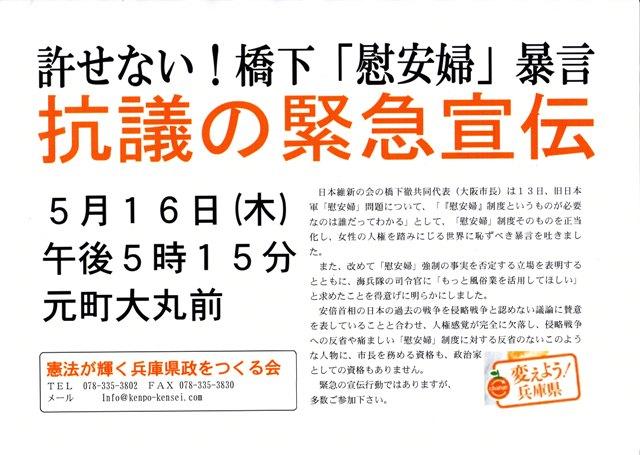 20130516 緊急宣伝ビラ_0001