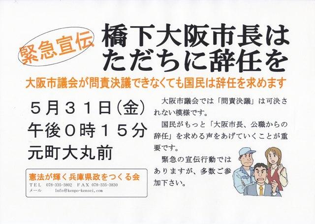 20130531 緊急宣伝呼びかけビラ