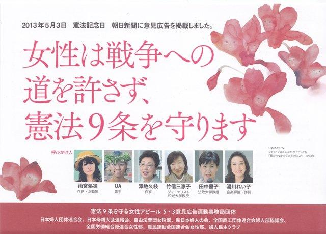20130610 女性憲法リーフ