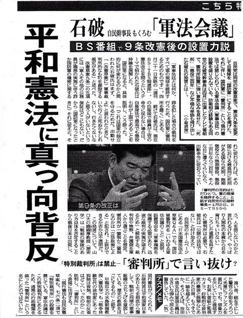 20130716 東京新聞①