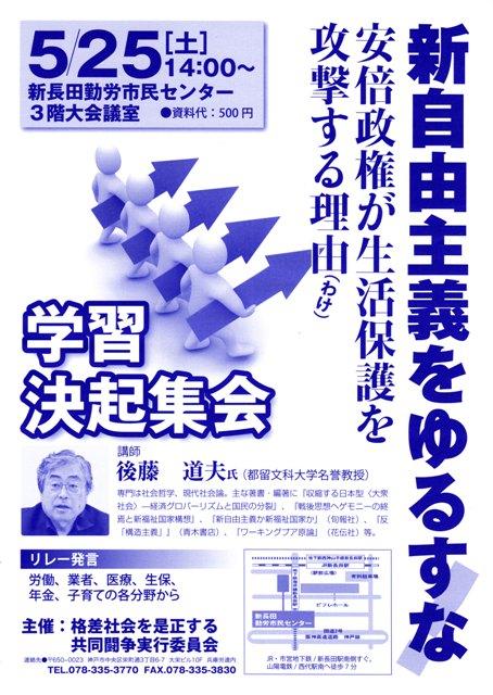 20130525 格差実行委員会学習会