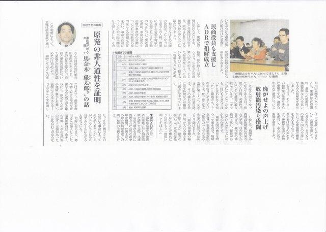 20130617  商工新聞記事2