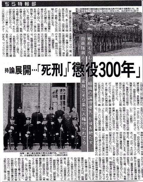 20130716 東京新聞②