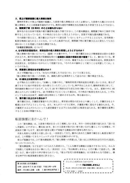 たんぽぽニュース№19 2面
