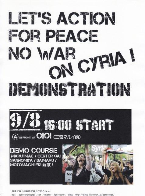 20130908 シリア デモビラ